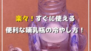 哺乳瓶の冷やし方