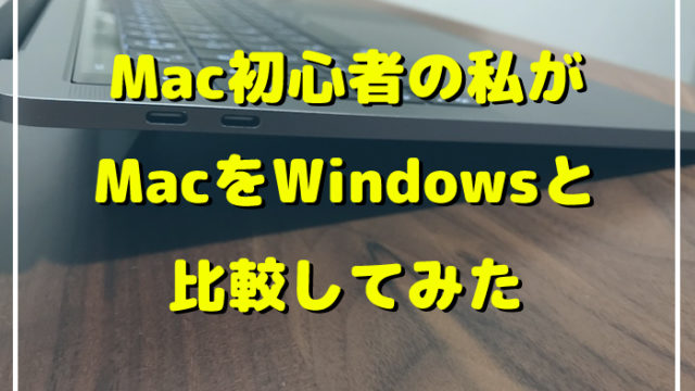 MacとWinの比較
