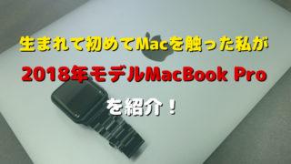 MacBookPro2018レビュー