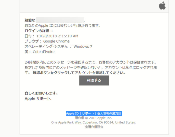 Appleを語る怪しいメール