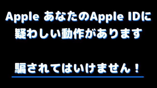 Appleを装うメール
