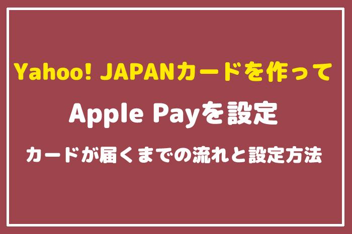 ApplePayの設定方法