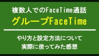 複数人でのFaceTime通話 グループFaceTimeの使い方