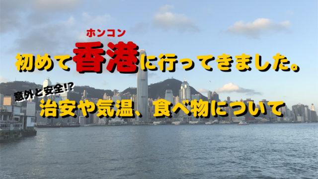 初めての香港
