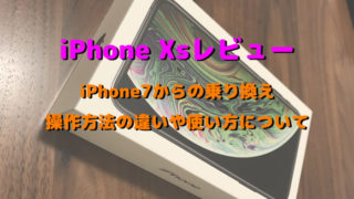 iPhoneXs商品レビュー