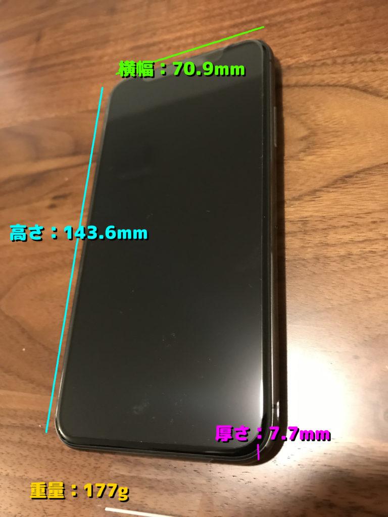 iPhoneXsのサイズと重量