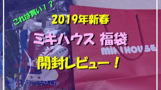 2019年ミキハウス福袋-開封レビュー