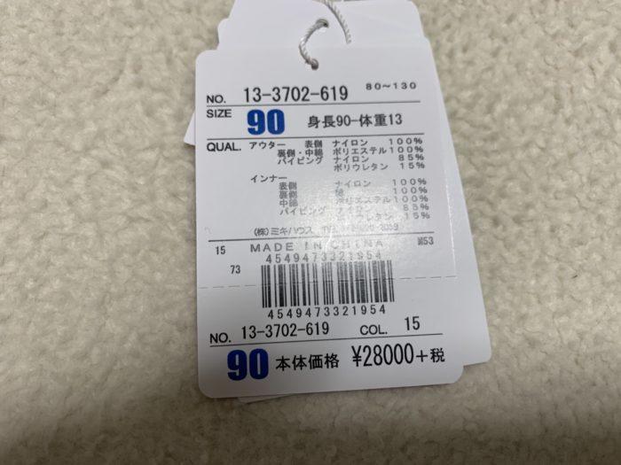 ミキハウス福袋(ダウンベストの値段)