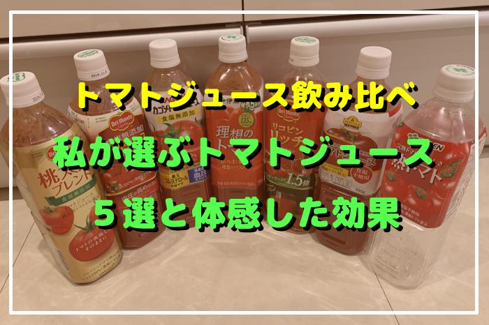 私が選ぶトマトジュース5選と体感した効果