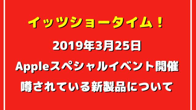 2019年Appleスペシャルイベント