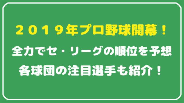 2019年プロ野球セ・リーグ順位予想