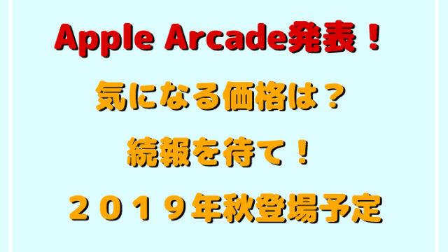 AppleArcade発表!