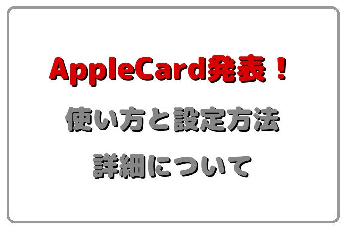 AppleCardの詳細