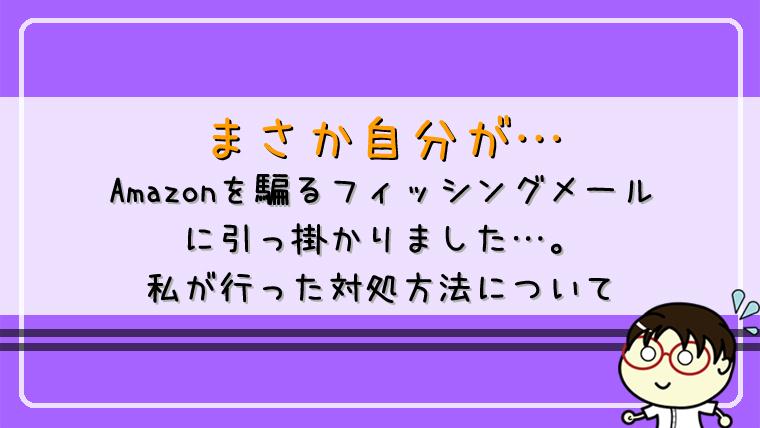Amazonを騙るフィッシングメール