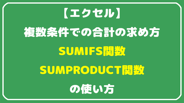 SUMIFS関数とSUMPRODUCT関数の使い方