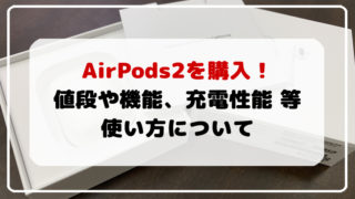 AirPods2購入レビュー