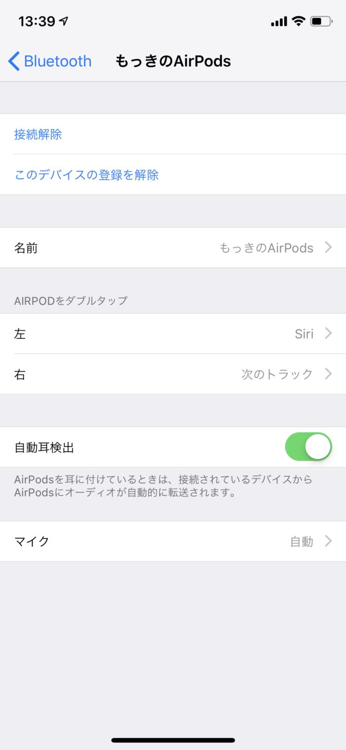 IPhoneの設定画面からAirPodsにコマンドを割り振る事が可能