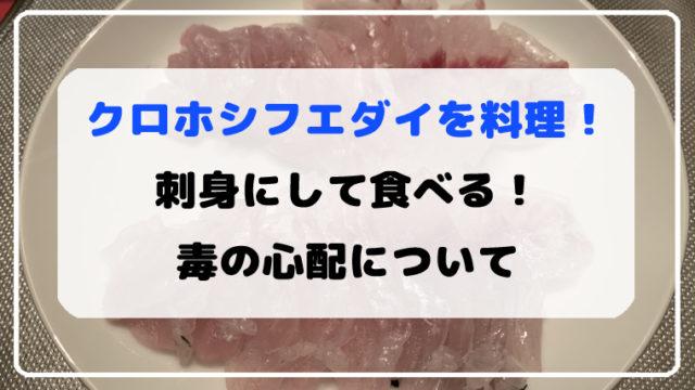 クロホシフエダイを刺身で食べる!