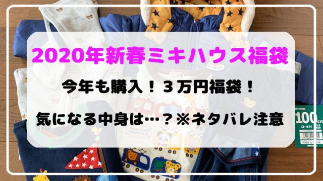 今年も購入2020年ミキハウス3万円福袋