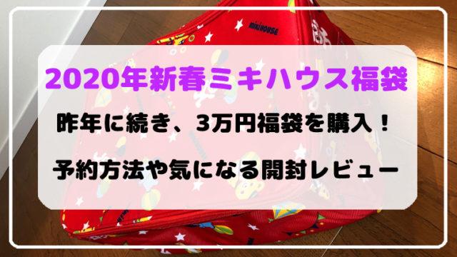 2020年ミキハウス3万円福袋開封レビュー