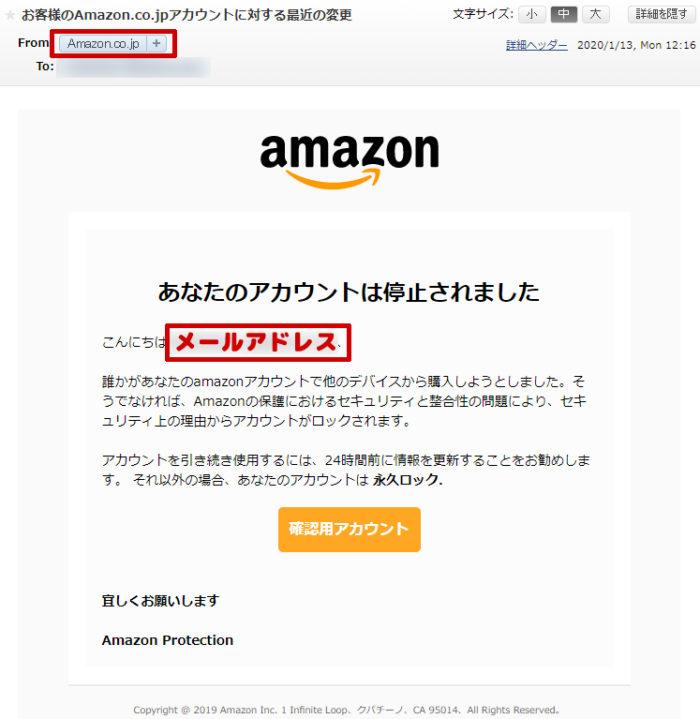 amazonを騙るフィッシングメール本文