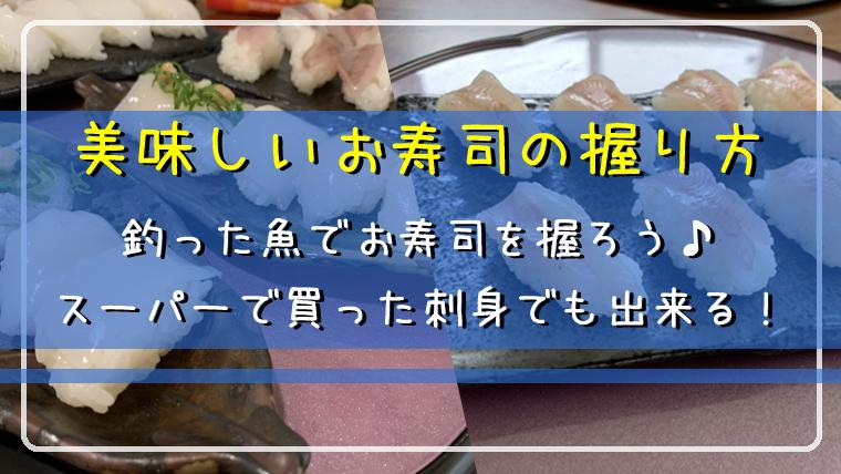 お寿司の握り方と美味しい酢飯のレシピ