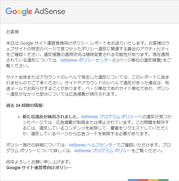 googleアドセンスレポート