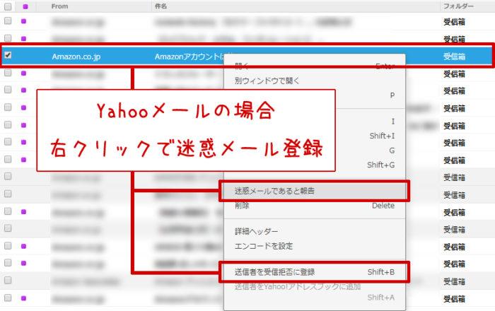 ヤフーメールの迷惑メール登録方法
