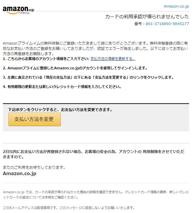 Amazonを騙るフィッシングメール画面