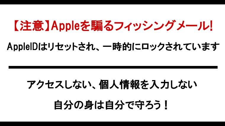 Appleを騙るフィッシングメールに注意!