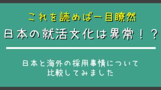 日本と海外の採用事情を比較