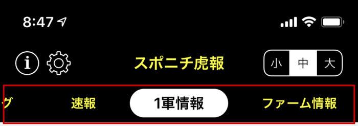 """引用:アプリ""""スポニチ虎報""""より"""