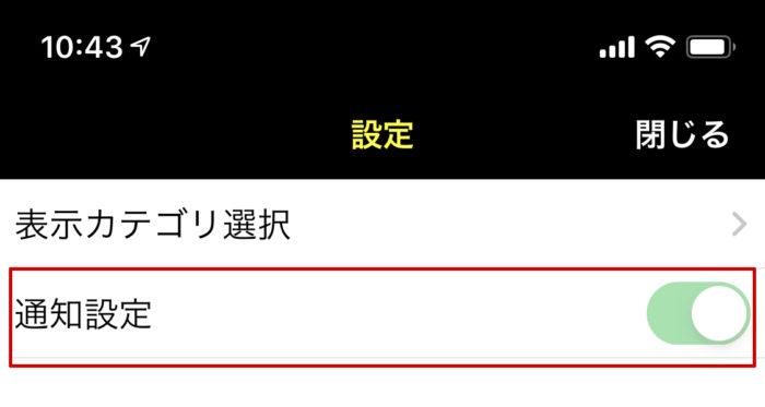 """引用:アプリ""""スポニチ虎報""""より設定画面"""