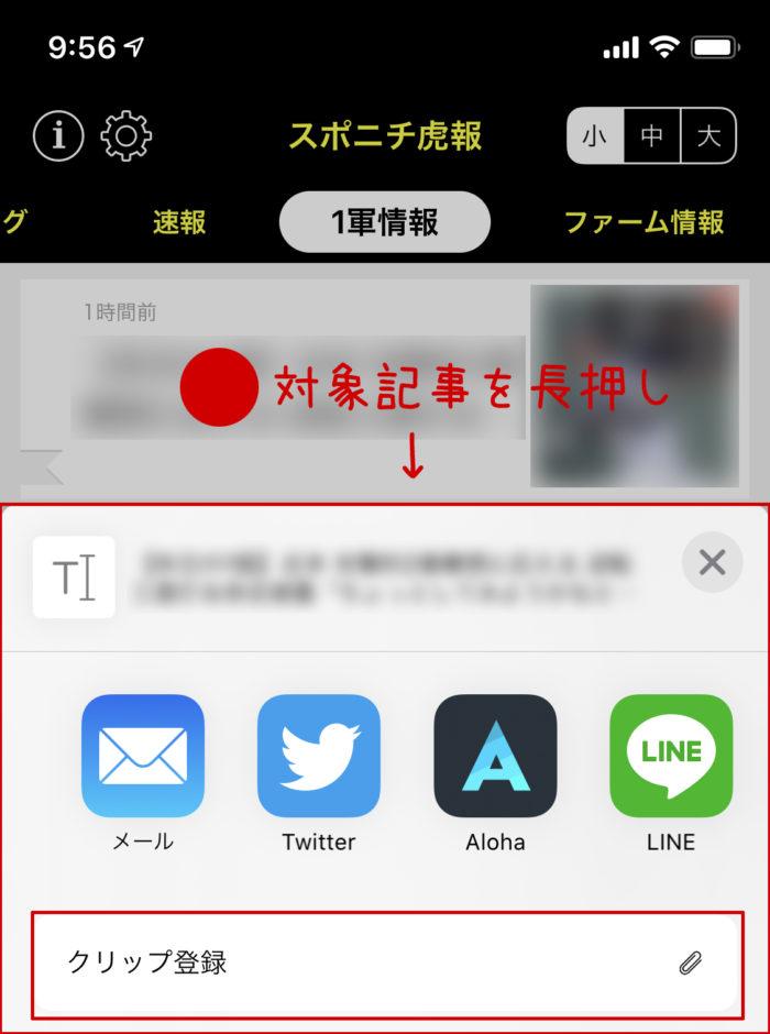 """引用:アプリ""""スポニチ虎報""""よりクリップ登録のやり方"""
