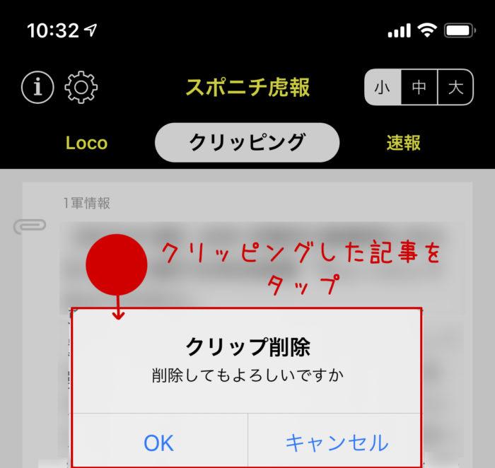"""引用:アプリ""""スポニチ虎報""""よりクリッピングからの削除方法"""