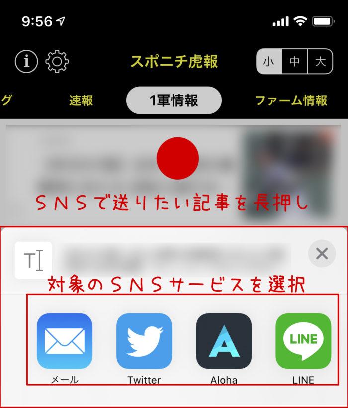 """引用:アプリ""""スポニチ虎報""""よりSNS連携について"""