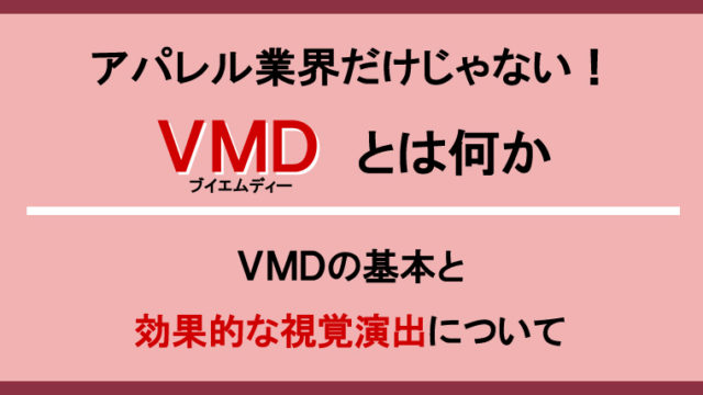 VMDの基本と効果的な視覚演出について