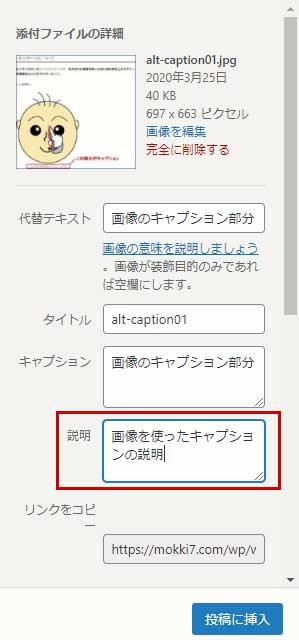 画像登録時の説明箇所