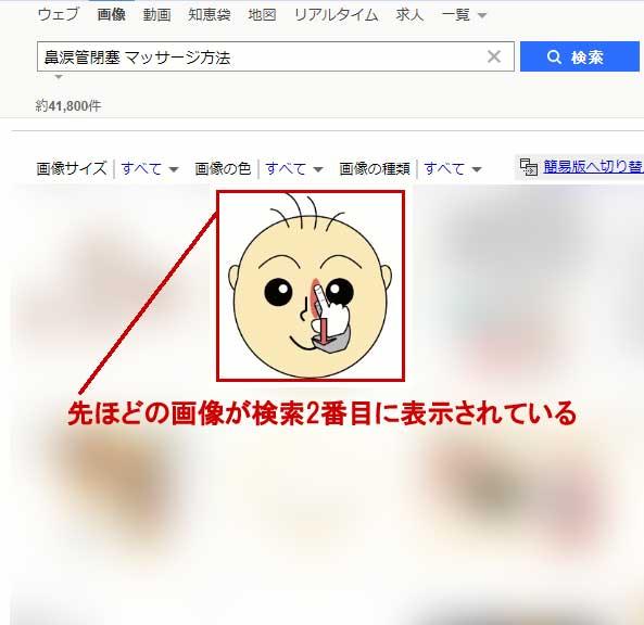 画像のSEO対策:画像の検索結果