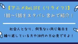 アニメReLIFE(リライフ)1話~5話をネタバレ含みでご紹介!