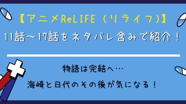 アニメReLIFE(リライフ)11話~17話(最終回)をネタバレ含みでご紹介!
