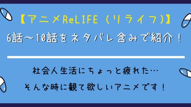 アニメReLIFE(リライフ)6話~10話をネタバレ含みでご紹介!