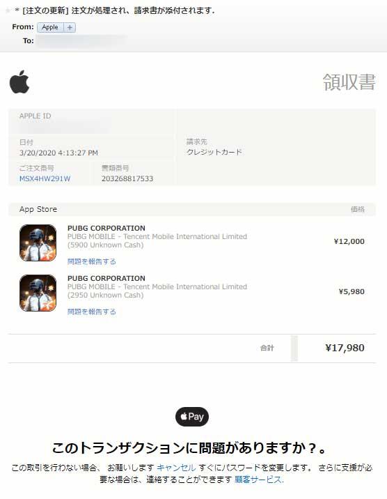 Appleを騙るフィッシングメール本文