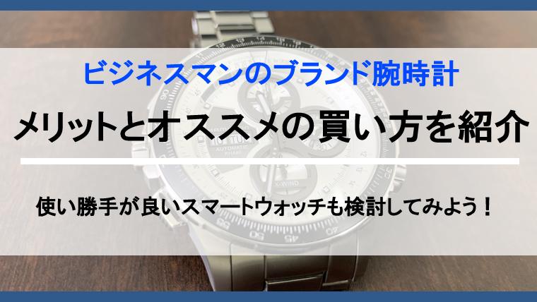 ビジネスマンのブランド腕時計 一生物の買い物をしよう!