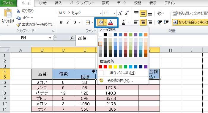 エクセル基本的な機能:表や文字の装飾