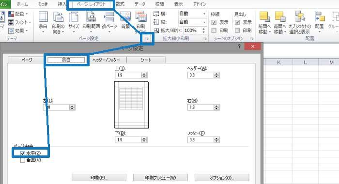 エクセル基本的な機能:印刷時の中央寄せ