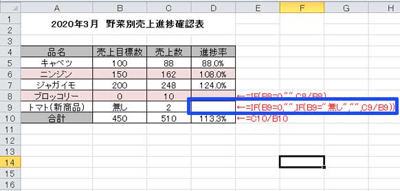 IF関数を複数組み合わせた数式