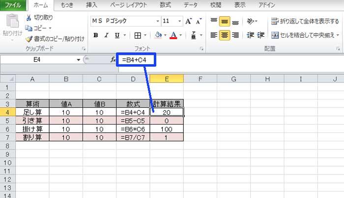 エクセル上での基本的な数式