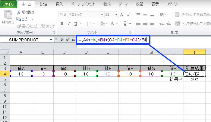 エクセル上での数式の使い方