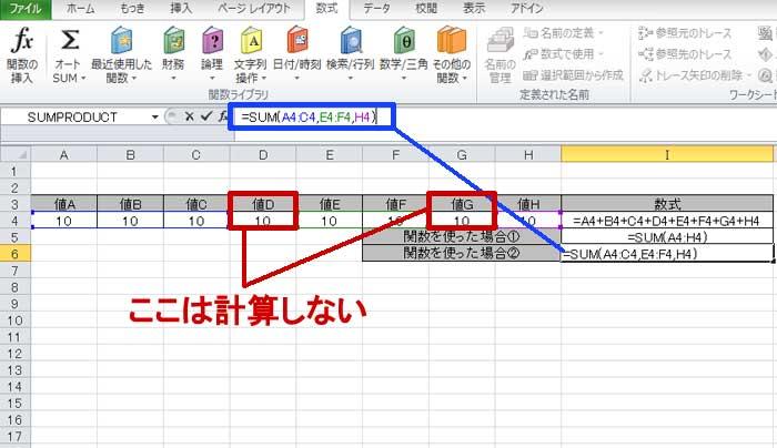 エクセル上でのSUM関数の使い方